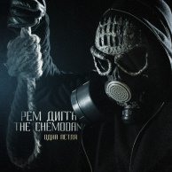 Тексты песен альбома: Рем Дигга, the Chemodan - Одна петля