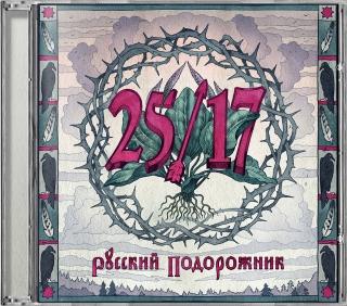 Тексты песен альбома: 25/17 - Русский подорожник
