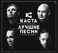 Тексты песен альбома:  Каста  - Лучшие песни