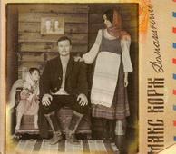 Тексты песен альбома: Макс Корж - Домашний