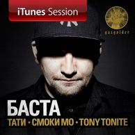 Тексты песен альбома: Баста - iTunes Session