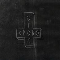 Тексты песен альбома: Кровосток - Ломбард