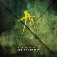 Тексты песен альбома: Триада - Третье дыхание